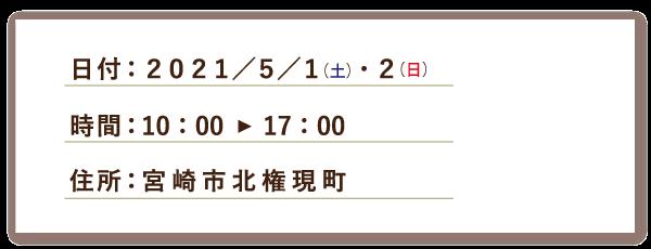 日付2.png