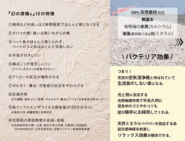 RESIZE_Webサイト用_夏広告_漆喰.jpg