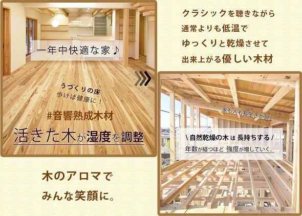 Webサイト用_床02_590x422.jpg