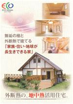 「外断熱の地熱活用住宅」のパンフレット